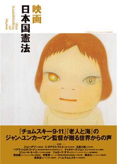 kenpo_chirashi_kagenashi.jpg